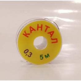 кантал 0,3мм катушка 5м