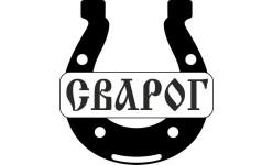 """Мастерская """"Сварог"""""""